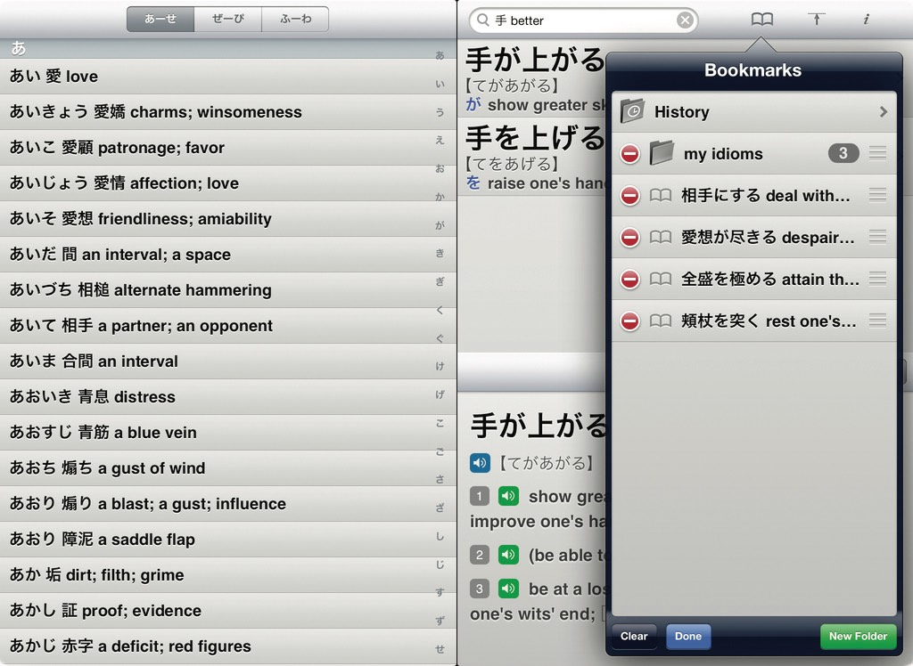 A Dictionary of Japanese Idioms, iPhone. iPad, iPod