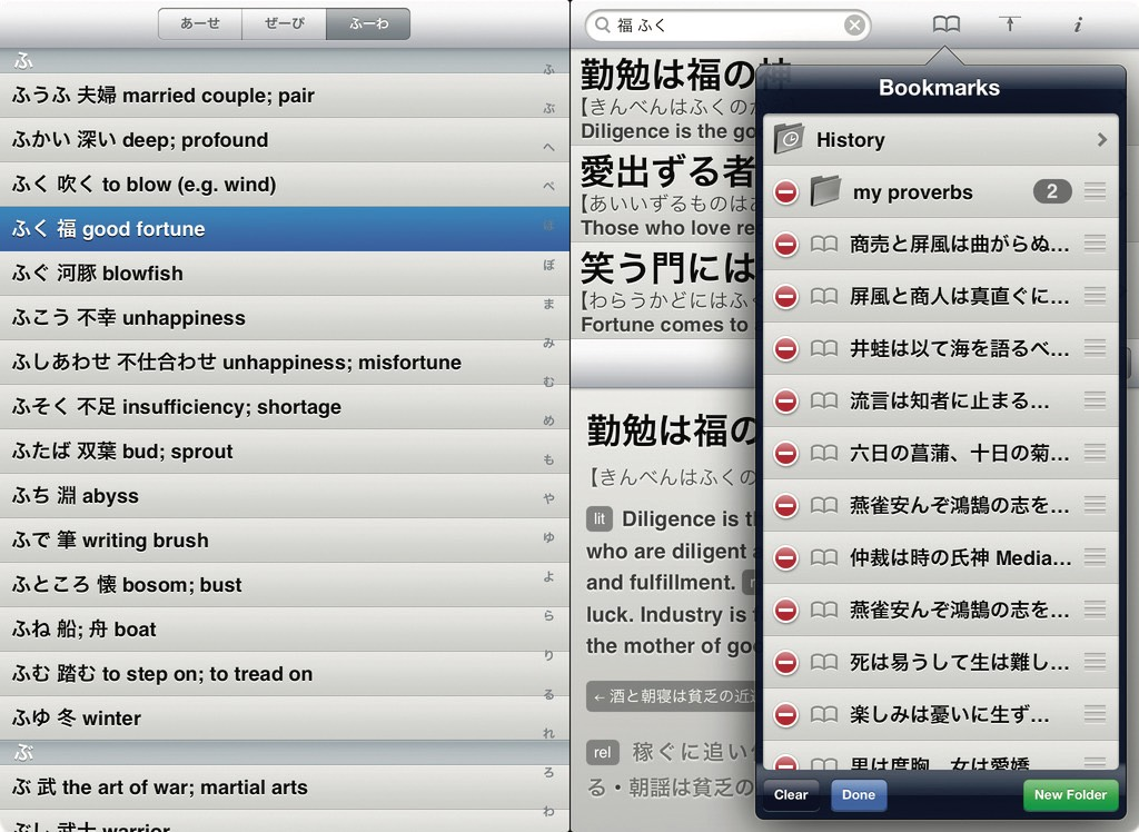 A Dictionary of Japanese Proverbs, iPhone. iPad, iPod